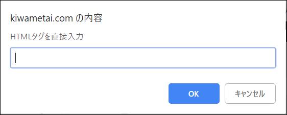 HTMLを直接入力