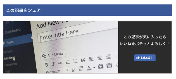 Simple-Fb-LikeBox