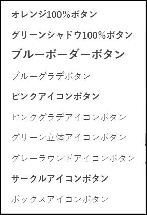 ボタン→種類