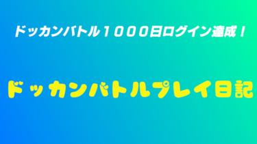 ドッカンバトル「プレイ日記」1000日ログイン達成他