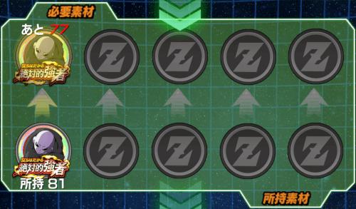 覚醒メダル77枚