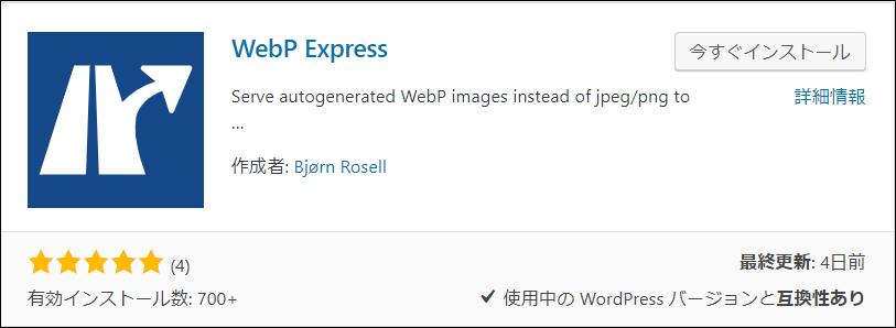 WebPプラグイン