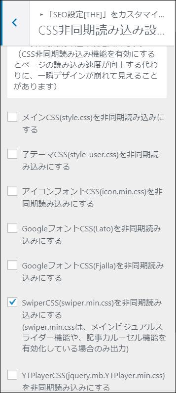 CSS非同期読み込み