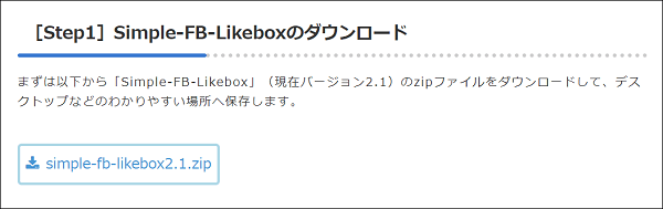 Simple-FB-LikeBoxダウンロード