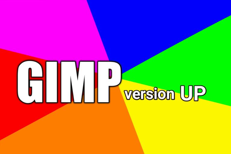 GIMPバージョン