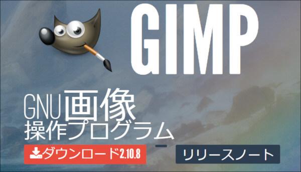 GIMP.2.10.8