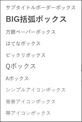 ボックス→種類