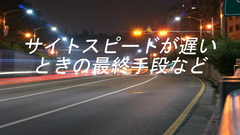 高速スピード