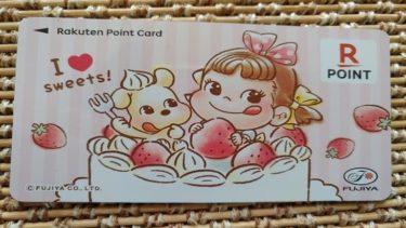 不二家で楽天ポイントが貯まる限定ペコちゃんデザインカードを無料配布