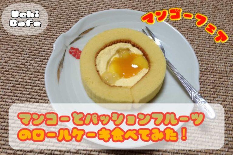 ウチカフェ「マンゴーフェアー」マンゴーとパッションフルーツのロールケーキ