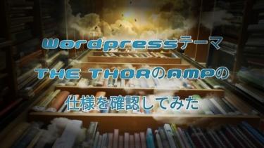 WordPressテーマ「THE THOR(ザ・トール)」のAMPの仕様が判明