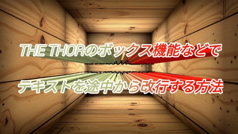 THE THOR(ザ・トール)ボックス機能