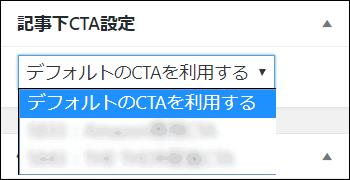 記事下CTA設定(選択)
