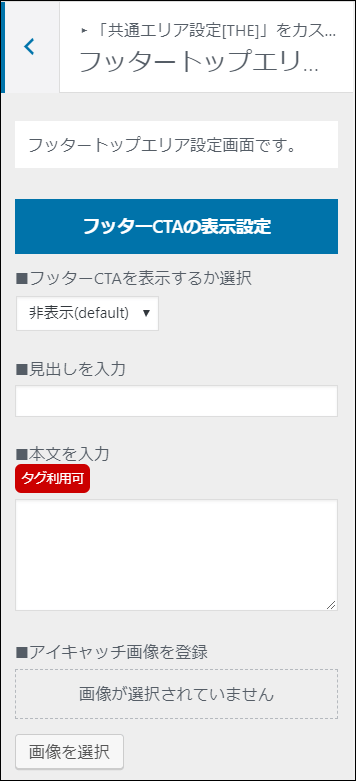 フッタートップエリアCTA(上)