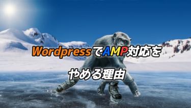 WordPressでAMP対応を一時的にやめます