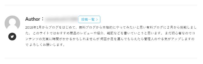 投稿者情報 -(新)