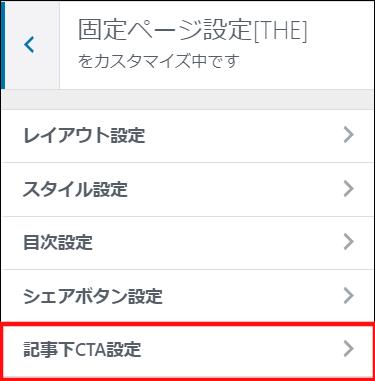 記事下CTA設定(固定)