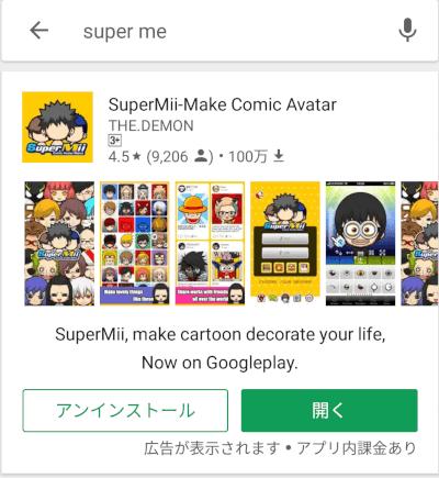 アプリ公式