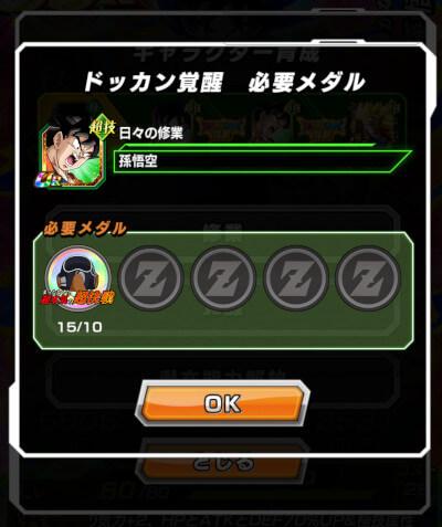 孫悟空(第2段階目、必要覚醒メダル)