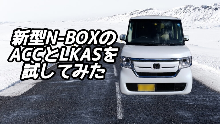 新型N-BOXと雪景色
