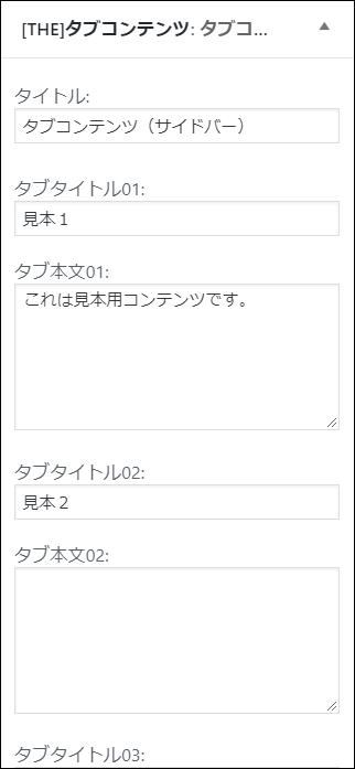 タブコンテンツ(設定)