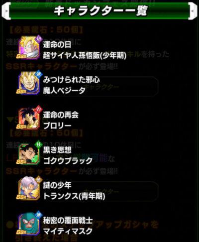 LRキャラクター排出①