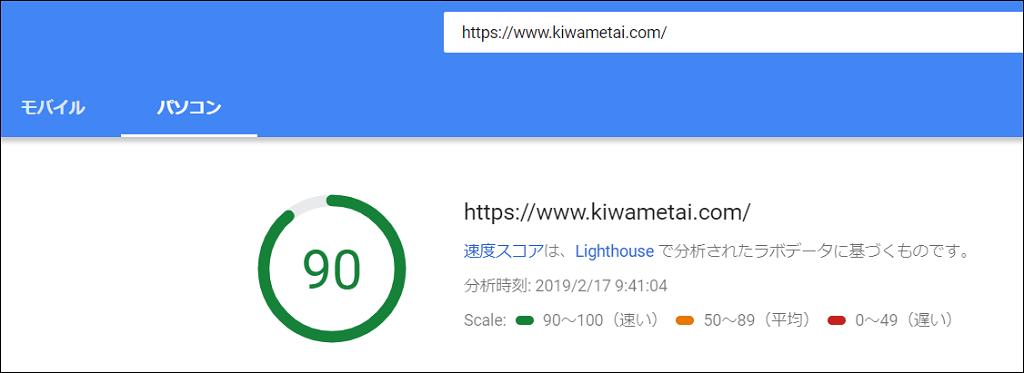 リダイレクト後(PC)