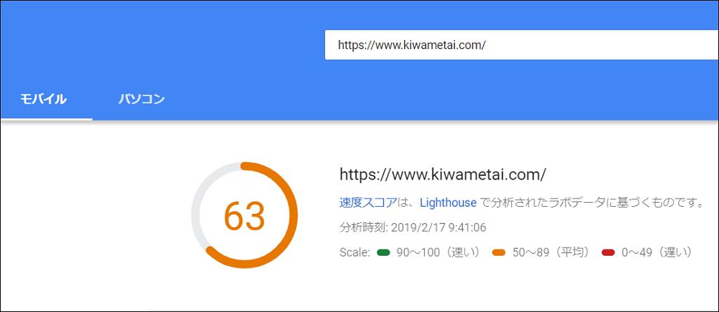 リダイレクト後(スマホ)