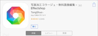 Effectshop