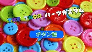 THE THOR パーツカスタム ボタン編