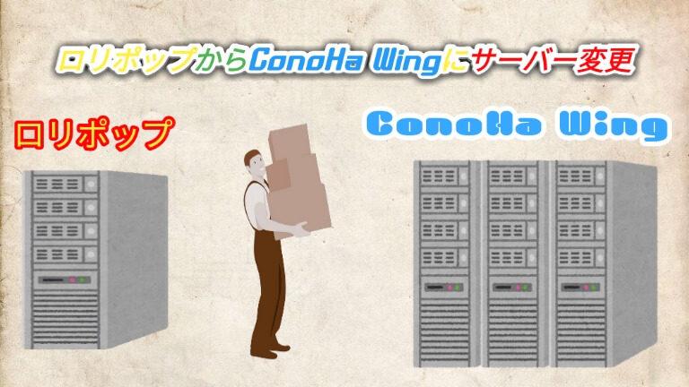 ロリポップからConoHa(コノハ)へ