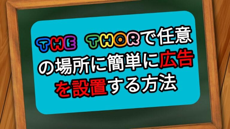 THE THOR広告簡単設置