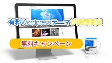 WordPressテーマが期間限定で無料プレゼントキャンペーン