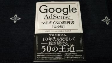 グーグルアドセンスに役立つ書籍を紹介