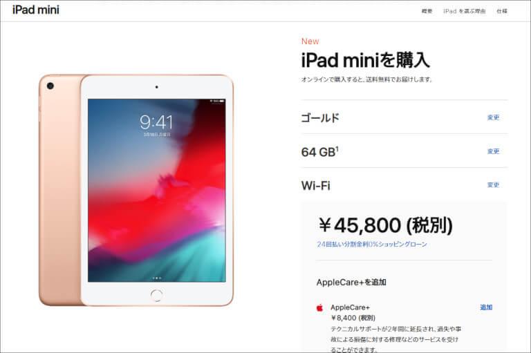 購入ipad mini構成