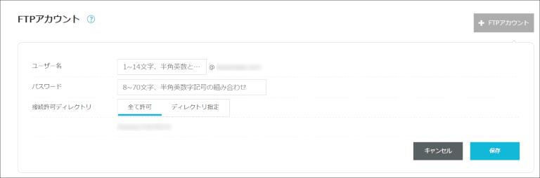 FTPアカウント