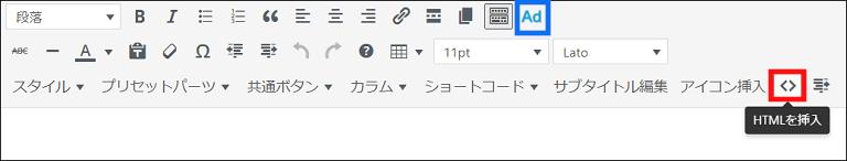 HTMLを挿入