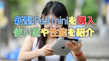 ipad mini 新型を購入 その使い道を紹介