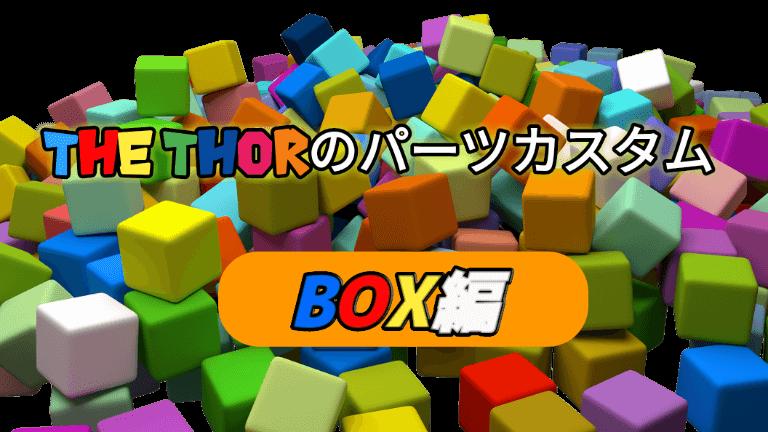 ボックスいっぱい