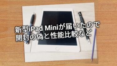 ipad miniの新型が届いたので開封の儀