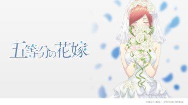 五等分の花嫁のアニメ2期の可能性やドラマ化の可能性は?