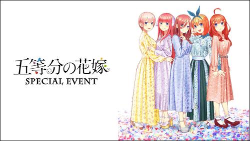 五等分の花嫁 スペシャルイベント