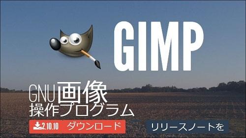 GIMP2.10.10