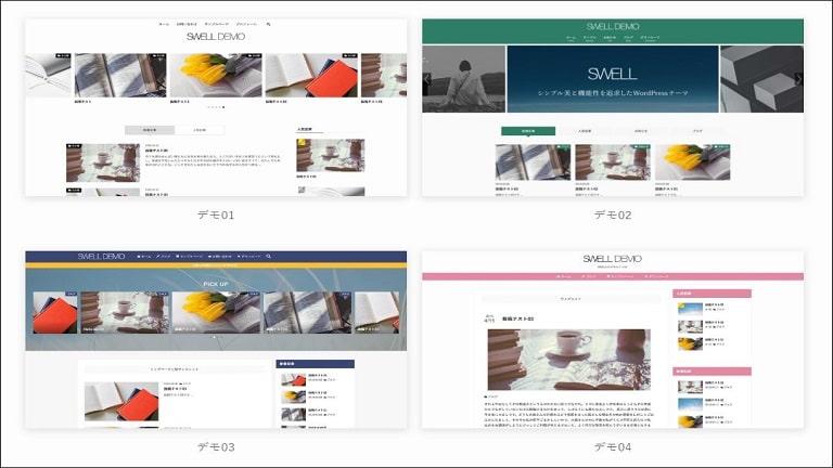 Wordpressテーマ「SWEELL」.demo