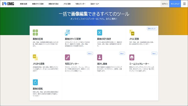 iLoveIMG(TOP画像)