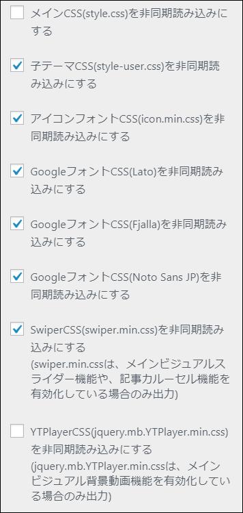 CSS非同期読み込み設定