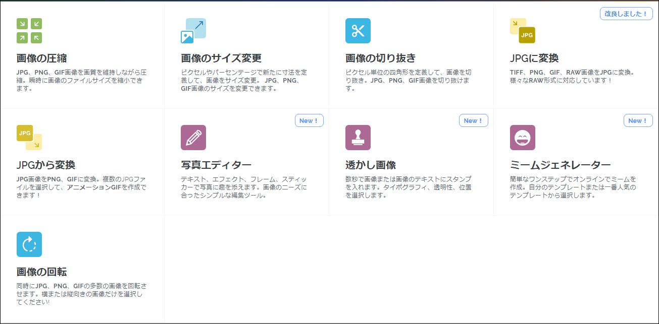 iLoveIMGで出来るサービス一覧