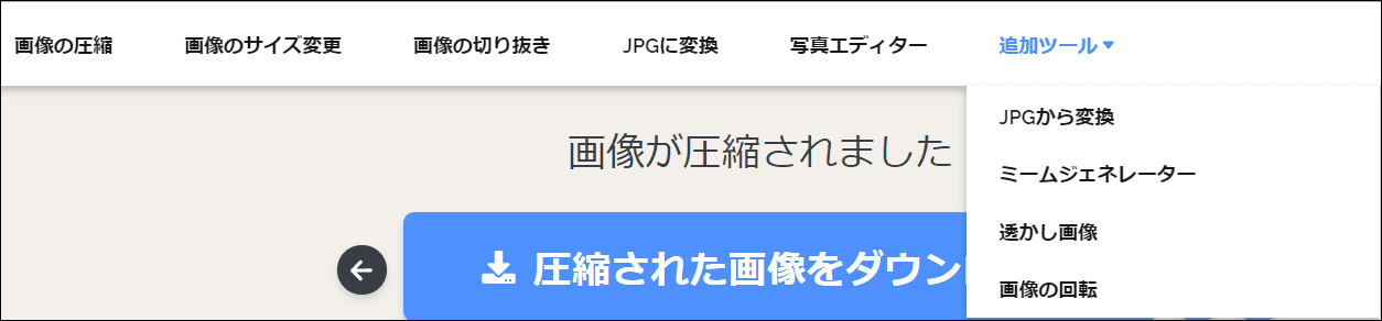 出来る事(メニュー)