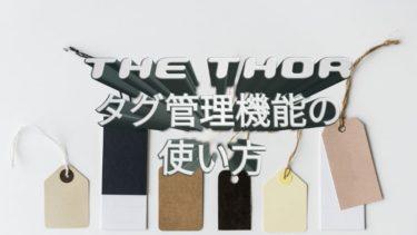 THE THOR(タグ管理機能)