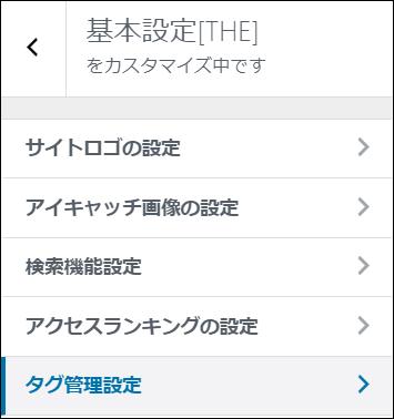 タグ管理設定(ボタンカラー変更)